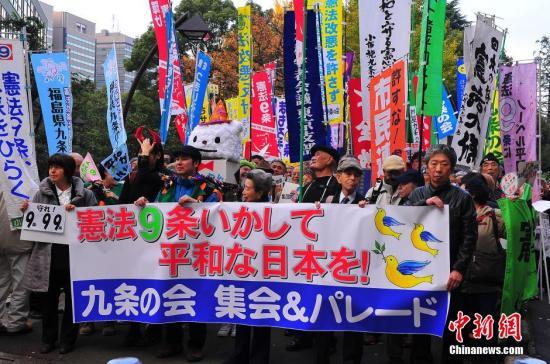 资料图:日本民众游行,呼吁守护和平宪法。中新社发 王健 摄