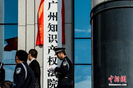 资料图:广州知识产权法院。中新社发 徐志毅 摄