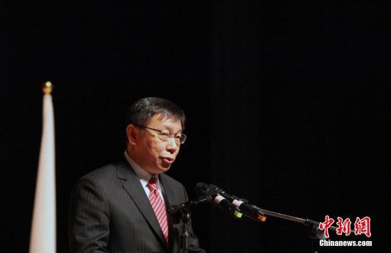 资料图为台北市长柯文哲。 <a target='_blank' href='http://www-chinanews-com.wzywtx.com/'>中新社</a>发 刘舒凌 摄
