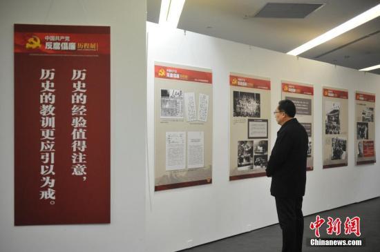 """1月21日,山西太原举办""""中国共产党反腐倡廉历程展"""",吸引了该市机关单位公务员前来参观。本次展览分为新民主主义革命时期、社会主义革命和建设时期、改革开放和社会主义现代化建设时期三个部分,共九组250余幅照片,系统展示了中国共产党在三大历史时期加强党内监督,坚决反对腐败的重大举措和成就。中新社发 韦亮 摄"""