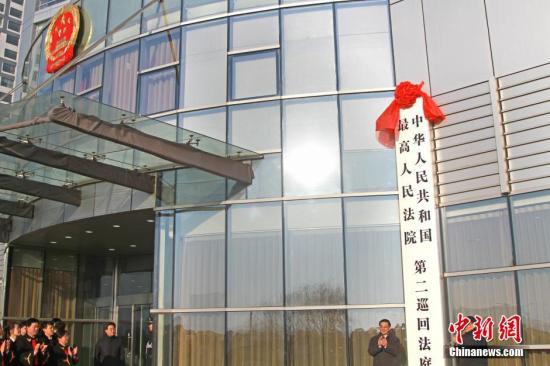 资料图:辽宁沈阳,最高人民法院第二巡回法庭揭牌。该巡回法庭审理辽宁、吉林和黑龙江的11类案件。中新社发 孙昊声 摄