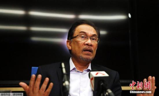 马来西亚政局起波澜 安瓦尔再度冲击总理宝座