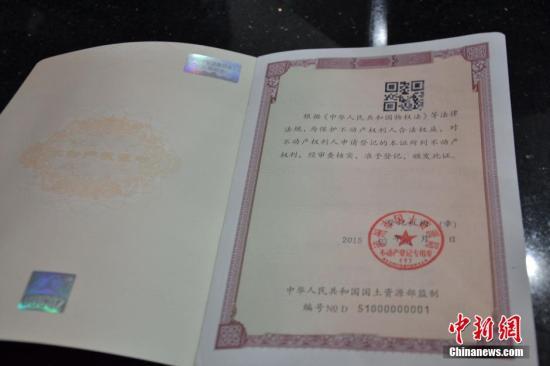 材料图:没有动产权证书。a target='_blank' href='http://www.chinanews.com/'中新社/a收 周亚强 摄