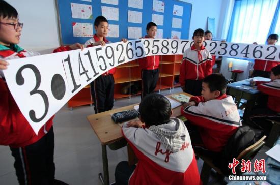 """资料图:3月13日,河北一所小学举办迎""""π日""""趣味背诵活动。 <a target='_blank' href='http://www.chinanews.com/'>中新社</a>发 陈晓东 摄 图片来源:CNSPHOTO"""