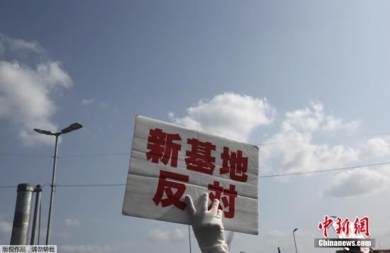 资料图:当地时间2015年3月23日,日本冲绳名护市,民众在美军施瓦布军营前示威,要求暂停边野古海底钻探作业,抗议美军普天间机场迁至名护市边野古。