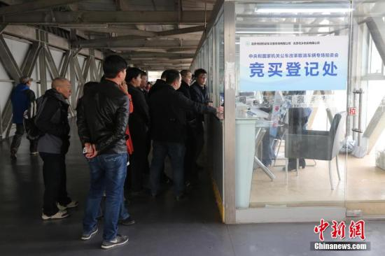 资料图:第三轮中央和国家机关取消公车专场拍卖会。发 刘宪国 摄 图片来源:CNSPHOTO