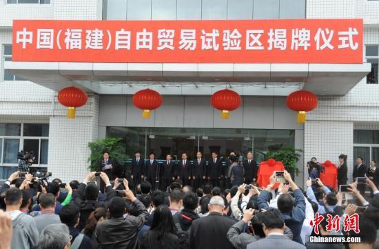 2015年4月21日上午,福建自贸试验区揭牌仪式在位于福州马尾的福建自贸试验区福州片区行政服务中心举行。刘可耕 摄