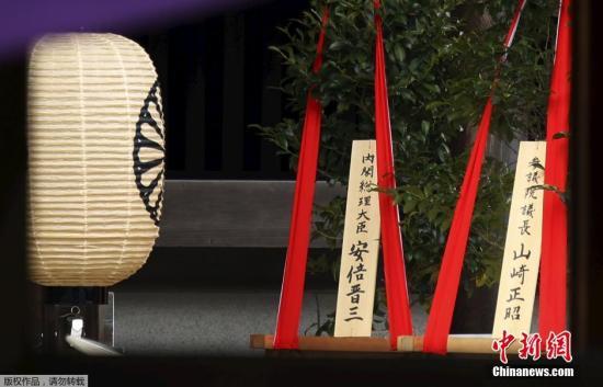 """资料图:日本首相安倍晋三向靖国神社供奉""""真榊""""祭品。"""