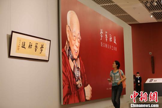 4月28日,《学艺融通――饶宗颐百岁艺术展》在中国国家博物馆开幕。<a target='_blank' href='http://www.chinanews.com/'>中新社</a>发 潘旭临 摄