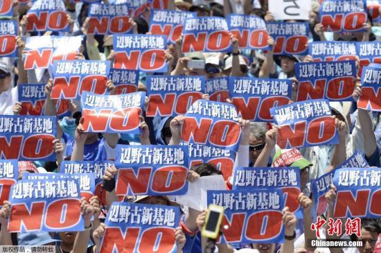 资料图:2015年5月17日,日本冲绳,约35000民众举行集会,要求美军立即归还普天间基地并放弃在冲绳边野古新建美军基地。