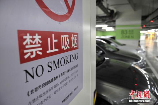 图为北京一地下停车场张贴的禁烟公告。