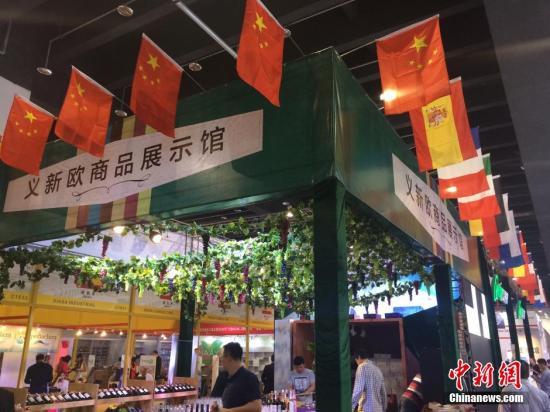 资料图2015年6月份在浙江义乌举办的中国进口商品博览。来自100多个国家和地区的近1500家企业带来10万多种境外精品集中亮相其中80%的企业来自一带一路沿线国家共同拥抱中国市场寻觅贸易商机。<a target='_blank' href='http://www.chinanews.com/' rel=