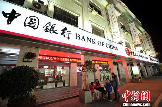 资料图:中国银行。<a target='_blank' href='http://www.chinanews.com/'>中新社</a>发 王东明 摄