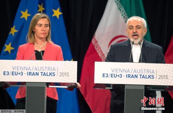 资料图:当地时间2015年7月14日,奥地利维也纳,伊核问题六国、欧盟和伊朗在维也纳达成伊核问题全面协议,使这场持续13年之久的国际争端最终得到了圆满的政治解决。这份协议共约100页,包括主体部分,另外还有五个附件,分别涉及制裁问题、核领域问题、六国与伊朗联委会的工作、核能合作以及协议执行计划,其内容涵盖了解决伊核问题涉及的所有关键领域。另外,此次达成的文件还包括联合国安理会的一份决议草案。