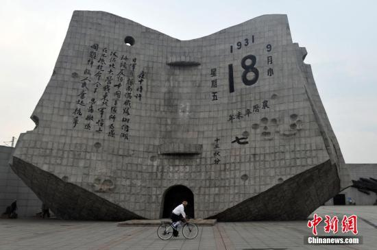 """资料图:""""九·一八""""历史博物馆 孙昊声 摄"""