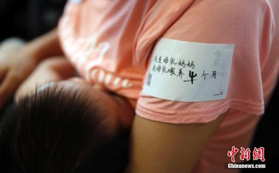 资料图:母乳妈妈。 <a target='_blank' href='http://www.chinanews.com/'>中新社</a>发 汤彦俊 摄