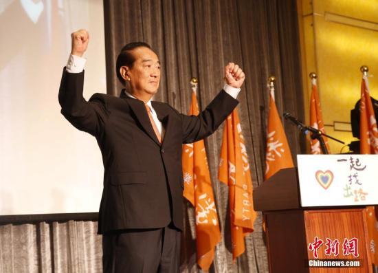 资料图:2015年8月6日,台湾亲民党主席宋楚瑜在台北宣布,正式参选2016年台湾地区领导人选举。 中新社发 石龙洪 摄