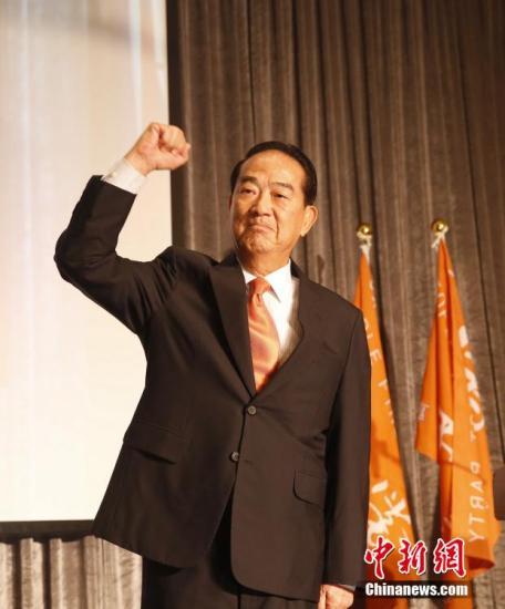 资料图:台湾亲民党主席宋楚瑜。 <a target='_blank' href='http://vyif.cn/'>中新社</a>发 石龙洪 摄