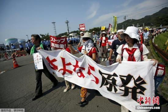 资料图:日本萨摩川内,民众示威抗议九州电力仙台核电站反应堆重启。