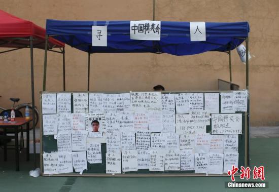 8月17日,天津沿海新区泰达第二小学安顿点里的一块通告牌上,稀稀拉拉地粘贴着寻因缘由。 中新社发 刘关关 摄