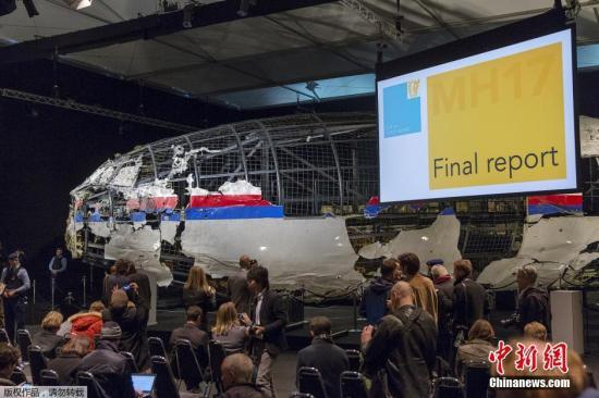 资料图:2015年10月13日,由荷兰安全委员会领导的国际联合调查组在海牙发布马航MH17空难的最终调查报告称,马航MH17客机是被一枚山毛榉导弹击落。