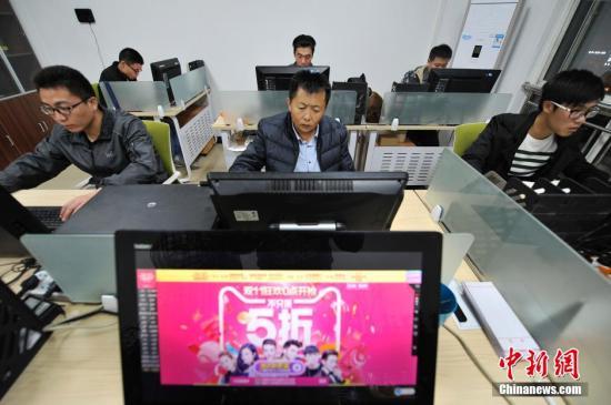 """资料图:电商公司员工奋战""""双十一""""。 <a target='_blank' href='http://www.chinanews.com/'>中新社</a>记者 韦亮 摄"""