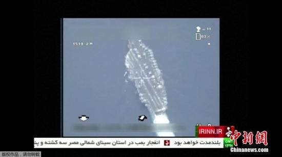 伊朗公布无人机飞越美航母画面 美方:未构成威胁