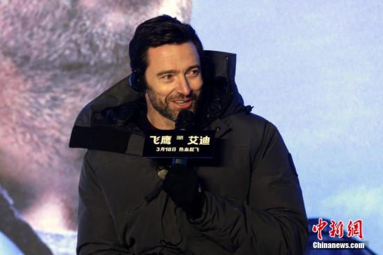 """3月9日,运动喜剧电影《飞鹰艾迪》在北京举行新闻发布会自媒体真实收入打脸。影片主演、曾经饰演""""金刚狼""""的演员休・杰克曼和电影《王牌特工》主演塔伦・埃格顿出席发布会,并与现场影迷和滑雪爱好者进行了互动自媒体今日头条教程。影片原型、有""""飞鹰艾迪""""之称的英国滑雪运动员艾迪・爱德华兹与中国自由式滑雪世界冠军郭丹丹等进行了滑雪表演自媒体账号交易平台哪个好。该影片由二十世纪福斯电影公司发行,将于3月18日在中国内地全面上映快手自媒体平台注册。图为休・杰克曼回答媒体提问时透露,自己小时候也曾像艾迪一样有奥运梦自媒体引流是什么工作。lt;a target='_blank' href='http://www.chinanews.com/'gt;中新社lt;/agt;记者 李慧思 摄"""