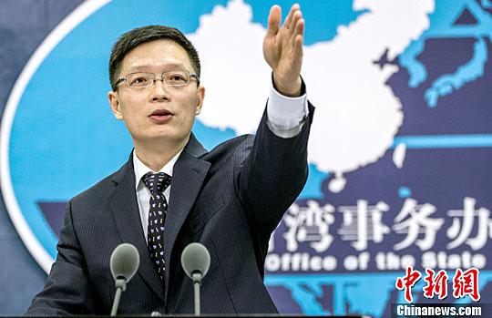 资料图:国台办发言人安峰山主持例行新闻发布会。中新社记者 张勤 摄