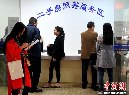 资料图:市民办理二手房网签手续。记者 张斌 摄