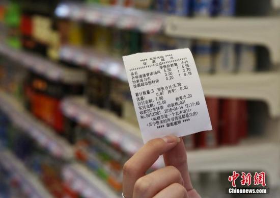 资料图:购物小票。 <a target='_blank' href='http://www.chinanews.com/'>中新社</a>记者潘索菲摄