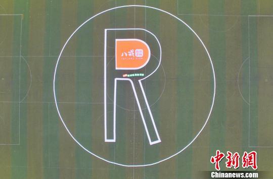 """重庆企业千张商标证拼商标注册LOGO申基尼斯纪录高空中俯瞰商标注册""""?""""标志。 钟旖 摄"""