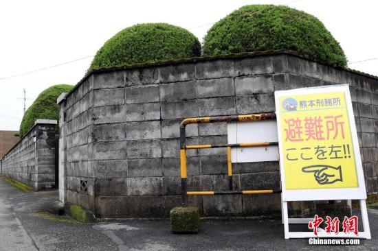 日本熊本大地震造成至今仍有近10万人在外避难。图为4月24日拍摄的拥有百年历史的当地著名监狱——熊本刑务所,向近邻社区的避难者提供临时避难场所。据说前来避难的灾区民众最多时超过200人。 <a target='_blank' href='http://www.chinanews.com/'>中新社</a>记者 王健 摄
