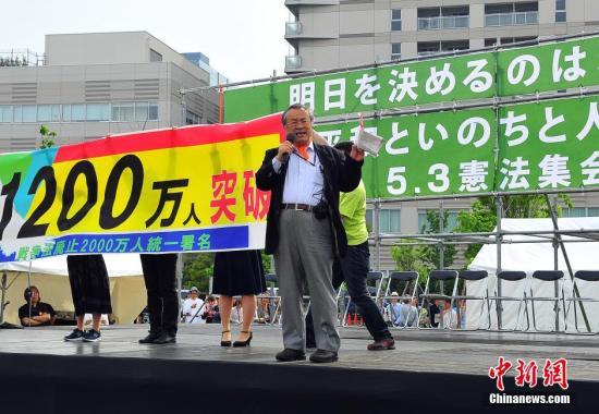 资料图:数万民众在东京举行集会呼吁守护和平宪法,反对安倍政权图谋修宪之举。 <a target='_blank' href='http://www.chinanews.com/'>中新社</a>记者 王健 摄