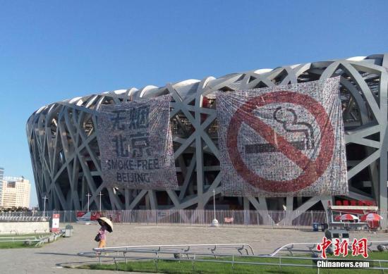 调查:北京成人吸烟率持续下降 吸烟人数现有363.5万人