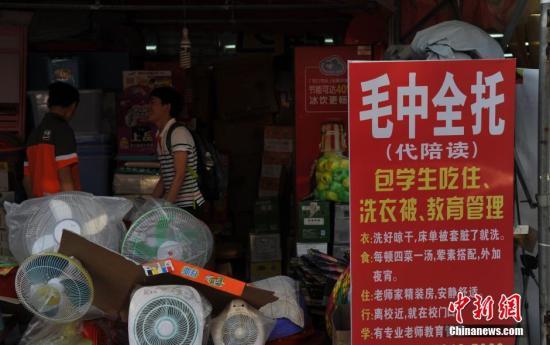 资料图:代陪、全托中心在当地逐渐兴起。中新社记者 韩苏原 摄