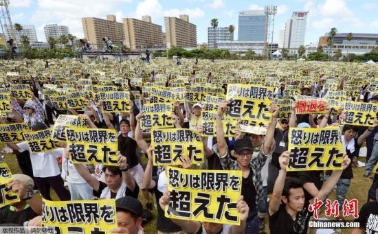 资料图:冲绳县民大规模集会,要求美军撤走。