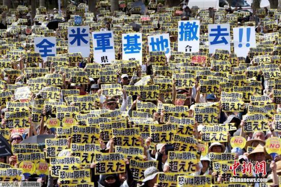 日本冲绳县6月19日举行大规模集会,要求驻冲绳的美国海军陆战队全部离开,并且从根本上修改给予驻日美军司法庇护特权的协定。集会在冲绳县首府那霸市一座公园内的体育场举行。主办方说,参加者达到6.5万人。