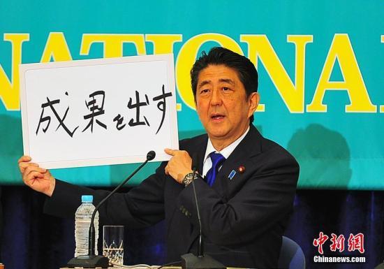 资料图:日本首相安倍晋三。<a target='_blank' href='http://www.chinanews.com/'>中新社</a>记者 王健 摄
