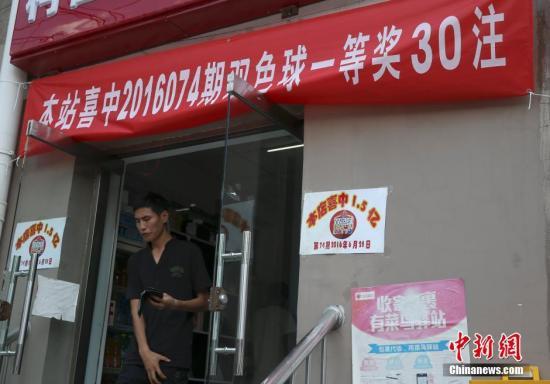 资料图:北京一家福彩销售店。<a target='_blank' href='http://www.chinanews.com/'>中新社</a>记者 刘关关 摄
