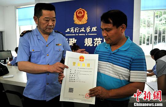 资料图:营业执照。 中新社记者 刘忠俊 摄