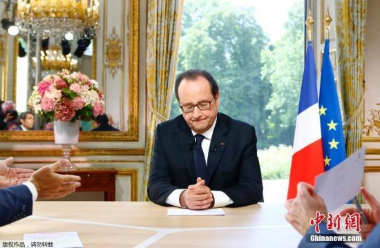 资料图:法国前总统奥朗德。