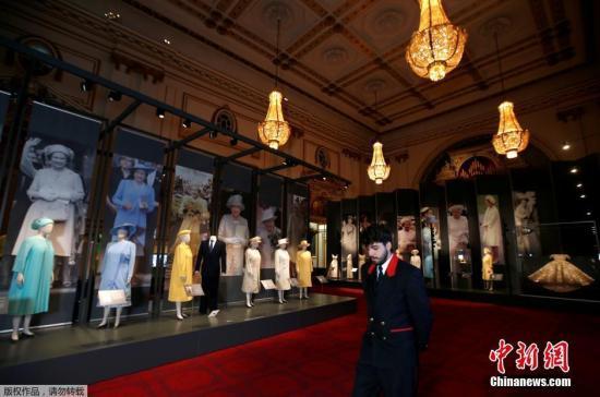 资料图:英国伦敦白金汉宫举办名女王服装回顾展览。