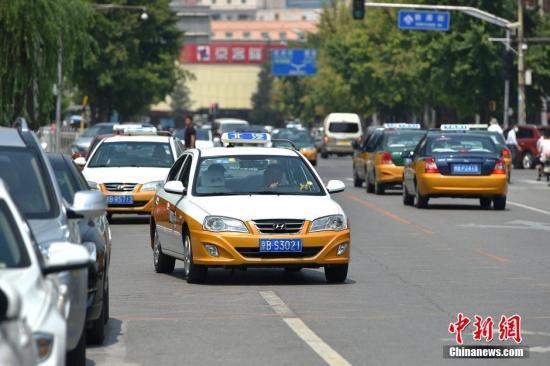 资料图:出租车 <a target='_blank' href='http://www-chinanews-com.yundongchn.com/' >中新网</a>记者 金硕 摄