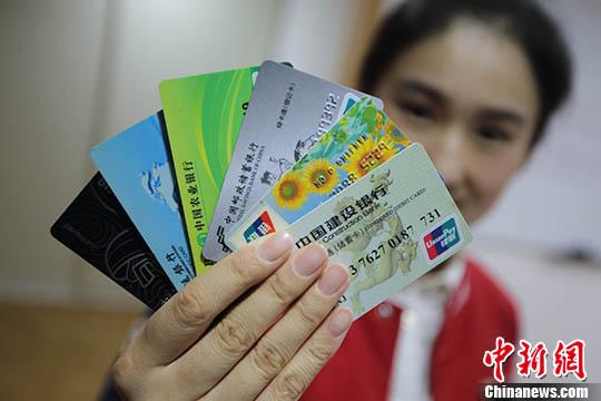 图为一位南京市民展示她所拥有的不同银行的银行卡。(资料照片) <a target='_blank' href='http://www.chinanews.com/'>中新社</a>记者 泱波 摄
