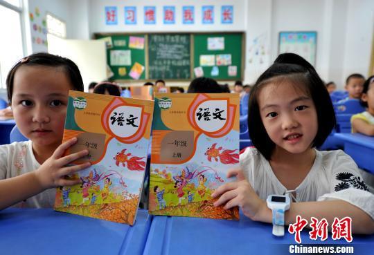 资料图:福州仓山区第五中心小学一年级新生展示语文教材。 张斌 摄