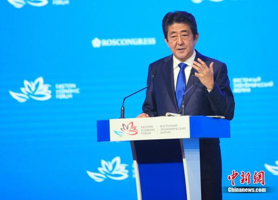 资料图:日本首相安倍晋三在第二届东方经济论坛全体会议上发言。 中新社记者 王修君 摄