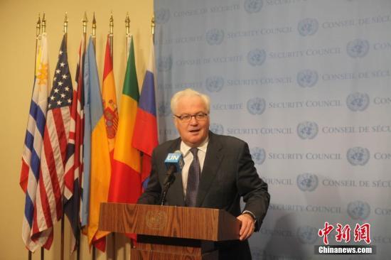 俄罗斯常驻联合国代表丘尔金 资料图。 <a target='_blank' href='http://www.chinanews.com/'>中新社</a>记者 邓敏 摄