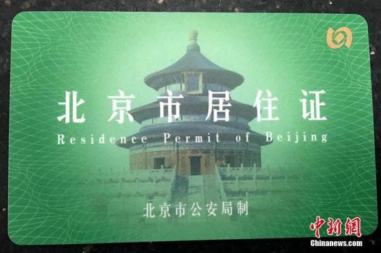 北京市居住证。<a target='_blank'  >中新网</a>记者 马学玲 摄