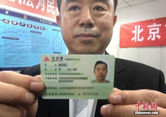 资料图:首张北京市居住证。中新网记者 马学玲 摄